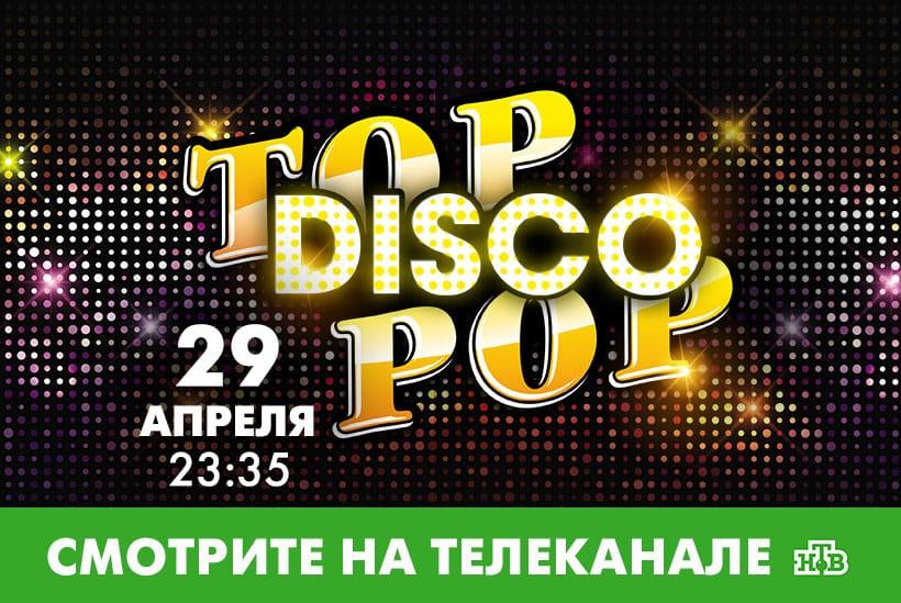 TopDiscoPop