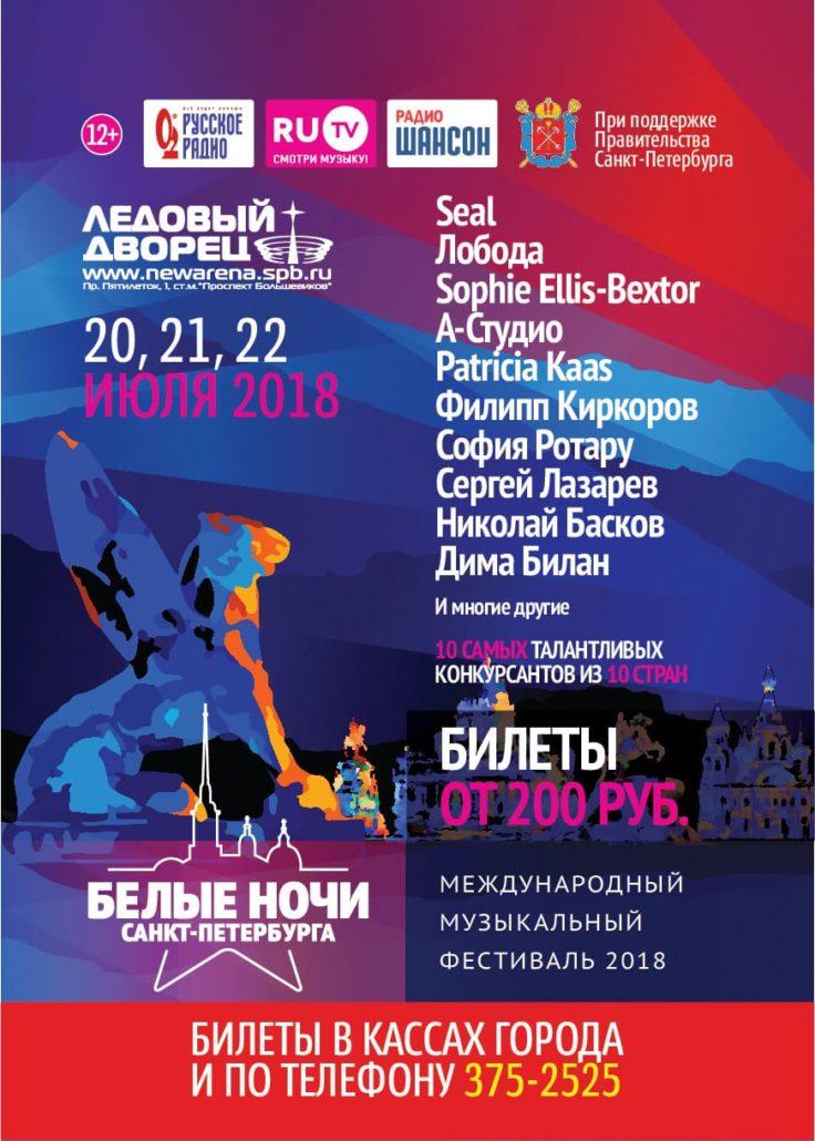 Афиша фестиваля Белые Ночи Санкт-Петербурга 2018