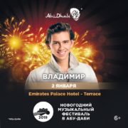 ВладиМир на Russian Music Festival в Абу Даби