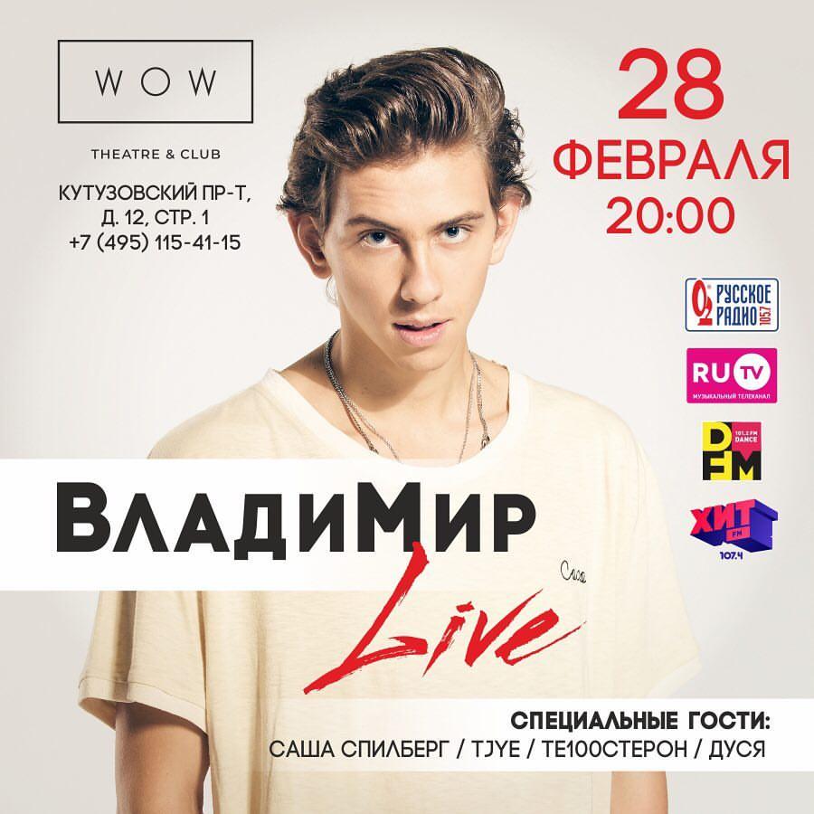 Первый сольный концерт ВладиМира