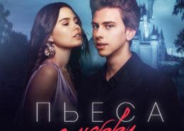 ВладиМир и Леди Ди - Пьеса о любви