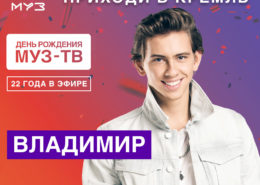 ВладиМир на праздновании Дня Рождения Муз-ТВ